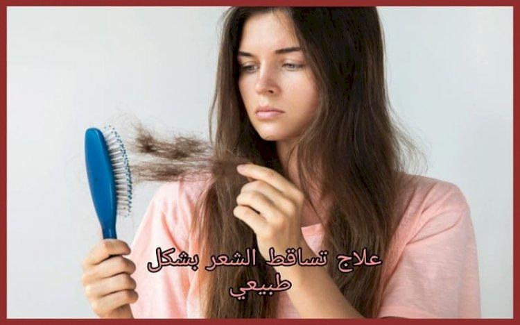 طرق علاج تساقط الشعر في المنزل