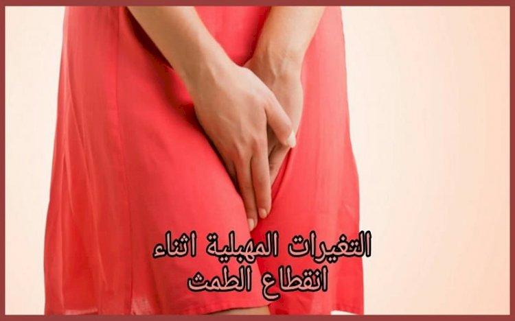 التغيرات المهبلية أثناء انقطاع الطمث