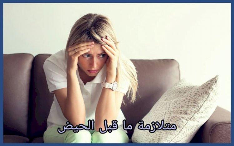 متلازمة ما قبل الحيض والدورة الشهرية