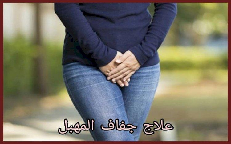 افضل علاج لجفاف المهبل