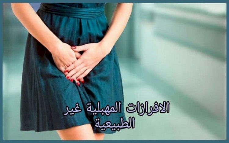 الإفرازات المهبلية غير الطبيعية وعلاجها