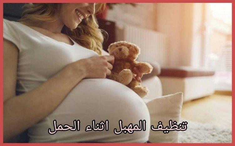 تنظيف المهبل أثناء الحمل