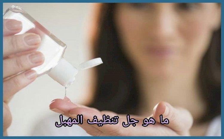 ما هو جل صحة المرأة ونظافة المهبل