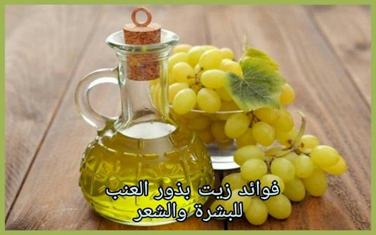 فوائد زيت بذور العنب للبشرة والشعر