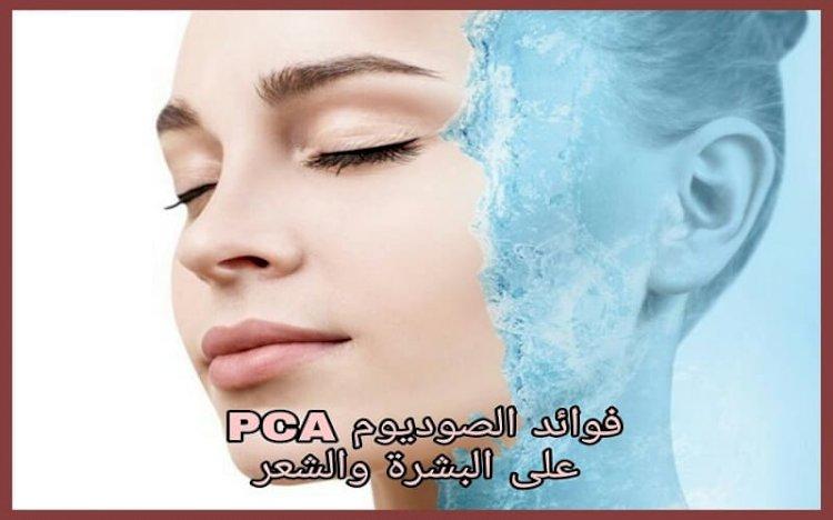 فوائد الصوديوم PCA للعناية بالبشرة والشعر