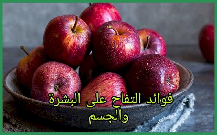 فوائد التفاح على البشرة والجسم