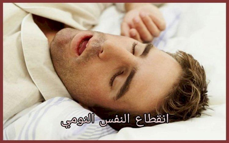انقطاع النفس النومي واضطرابات الجهاز التنفسي