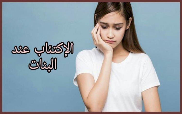 أعراض وأسباب الاكتئاب عند البنات