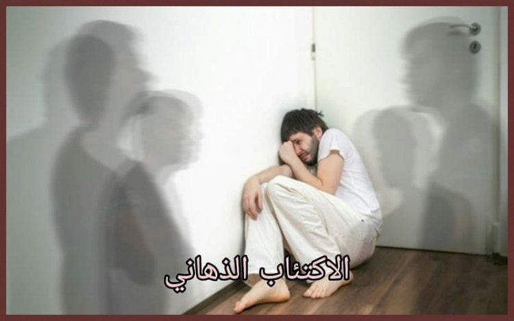الاكتئاب الذهاني: الأسباب والأعراض والعلاج