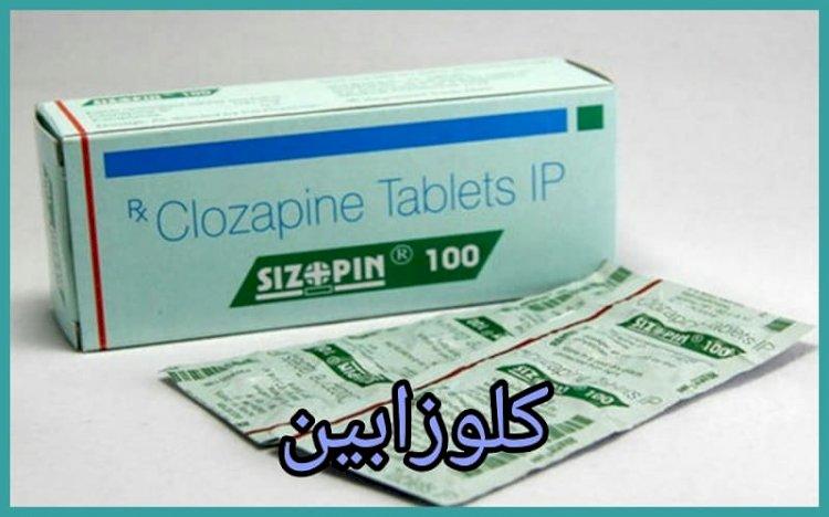 كلوزابين: الاستخدام والاثار الجانبية